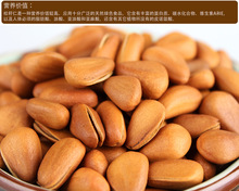 Dried fruit nut nuts snacks pine nut moisturize the skin healthy snacks food 100g free shipping