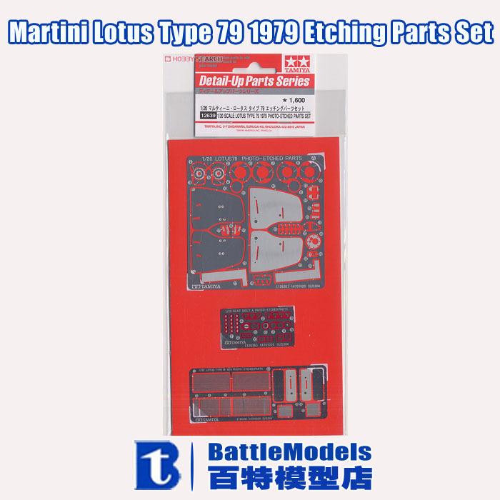 TAMIYA MODEL 1/20 SCALE models #12639 Martini Lotus Type 79 1979 Etching Parts Set plastic model kit(China (Mainland))