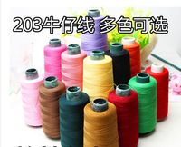 1300 Yards Sewing machine line jeans line sewing thread polyester thread 203 (environmental ecological) thick line 23 color