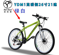 2x7-high carbon mountain bike / 26 inch shock speed bike 21 speed dual disc brakes