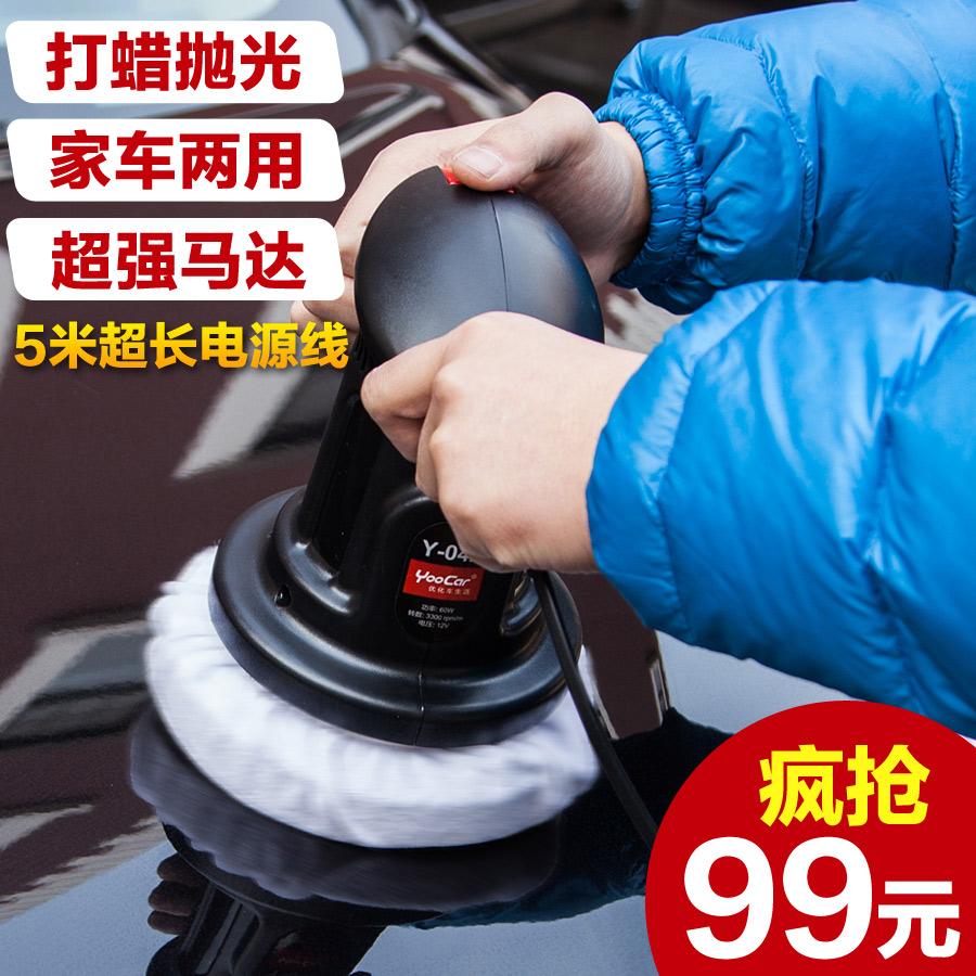 Ar yooc for car polisher car waxing machine 12v220v beauty gloss seal for car paints household floor wax gloss seal for car(China (Mainland))