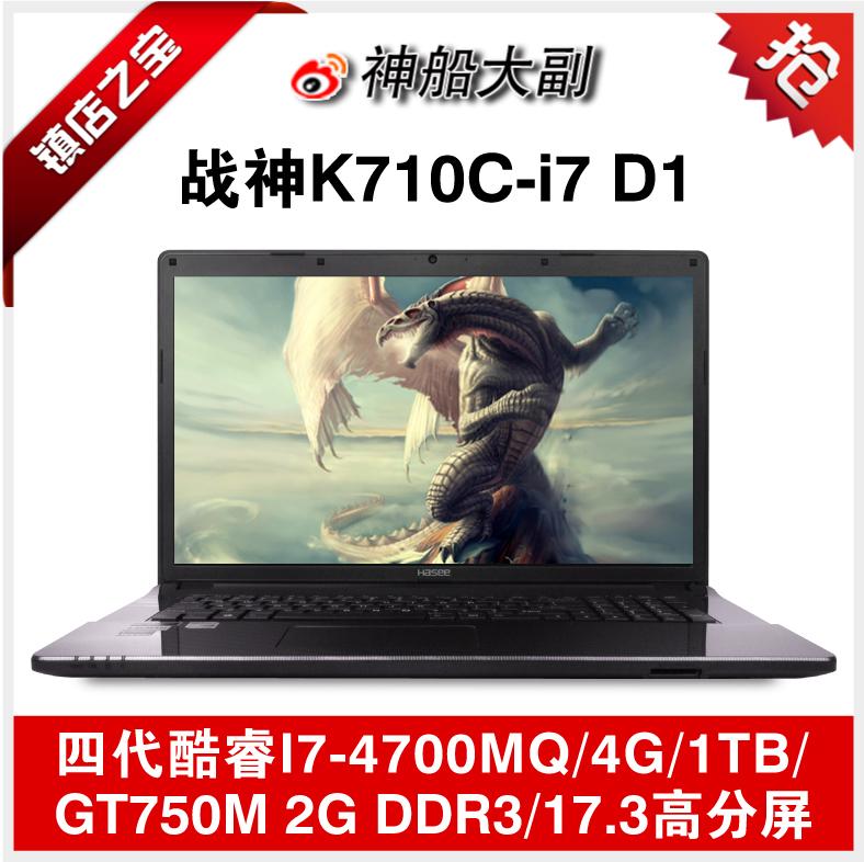 Hasee / Shenzhou Ares K710C-I5 D1/K710C-I7 D2/K750D-I7 D1 gaming notebook(China (Mainland))