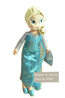 Frozen Plush doll toy princess Elsa plush doll toy for kids gift girls doll  Hot sale free shipping