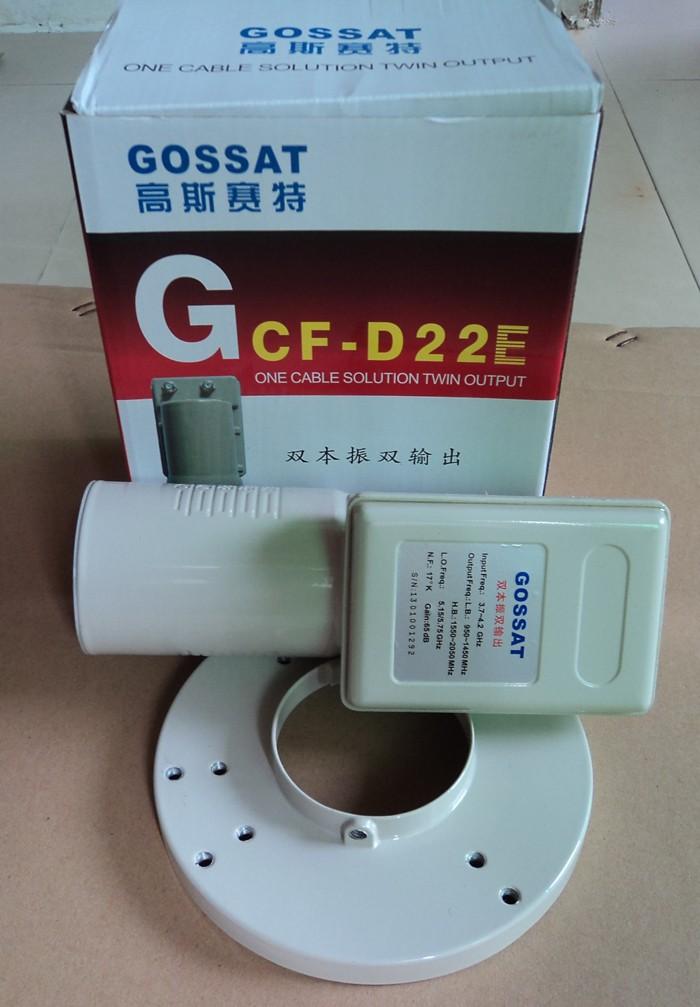 5150/5750 Dual Digital de baixa freqüência banda C LNB GCF-D22EG dupla polarizada 2 de saída + HD + à prova d ' água LNBF para receptor de satélite TV(China (Mainland))