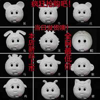 Diy mask 12 zodiac animal cartoon paper a30 blank white mask