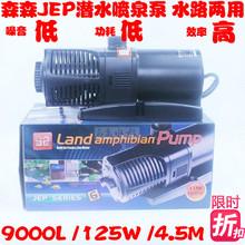 Sensen новый JEP-9000 низкого уровня воды погружной насос с регулируемым размер насос 125 Вт специальный