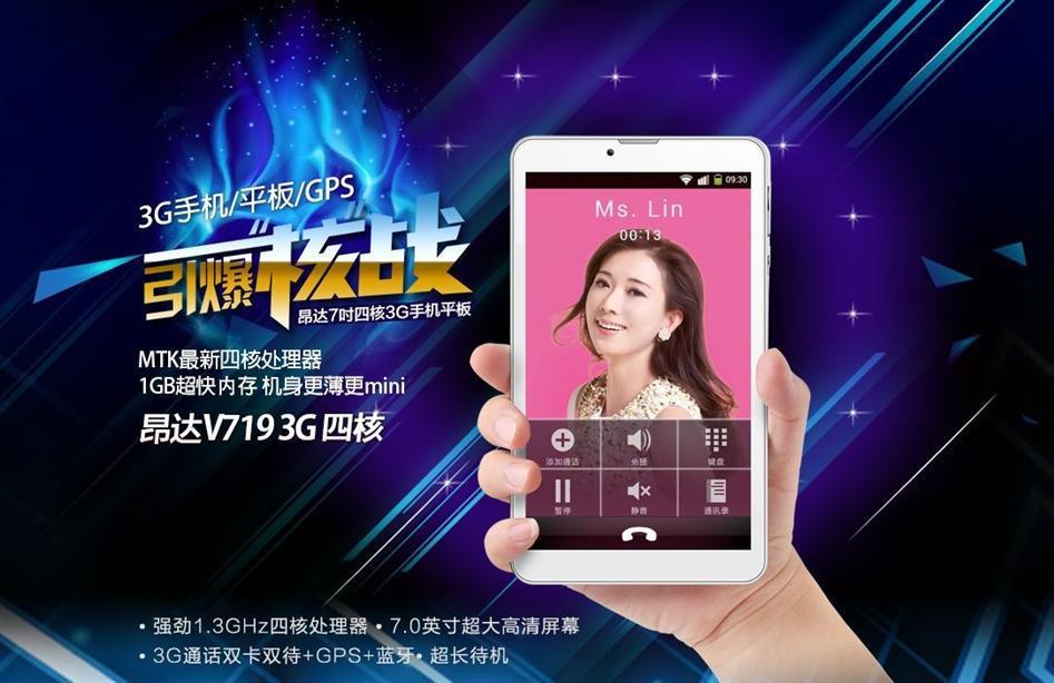 Onda V719 3G 7 inch 1024X600 IPS screen quadcore MTK8382 Cortex A71 2GHz Android 4 2