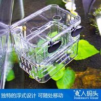 Floating divider tank Incubation box double self-floating larval breeding incubator isolation box acrylic box + free shipping