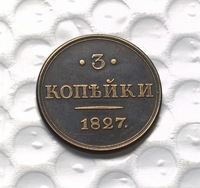 1827 Russia 3 KOPEKS COIN COPY FREE SHIPPING