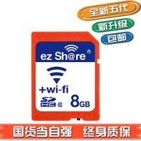 Ez share 8G WIFI SD card zr1200 TR150 TR200 camera wifi card free shipping