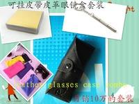 2014 new set ,glasses case set,glasses box set