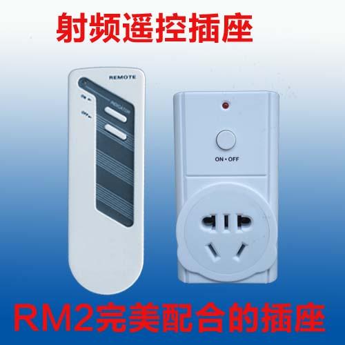 Дистанционный выключатель C-UNION broadlink SK-5808C-T01