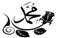 Islamic Muslim art , Islamic Calligraphy Wall sticker P898