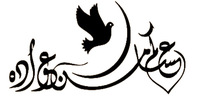 Islamic Muslim art , Islamic Calligraphy Wall sticker P899