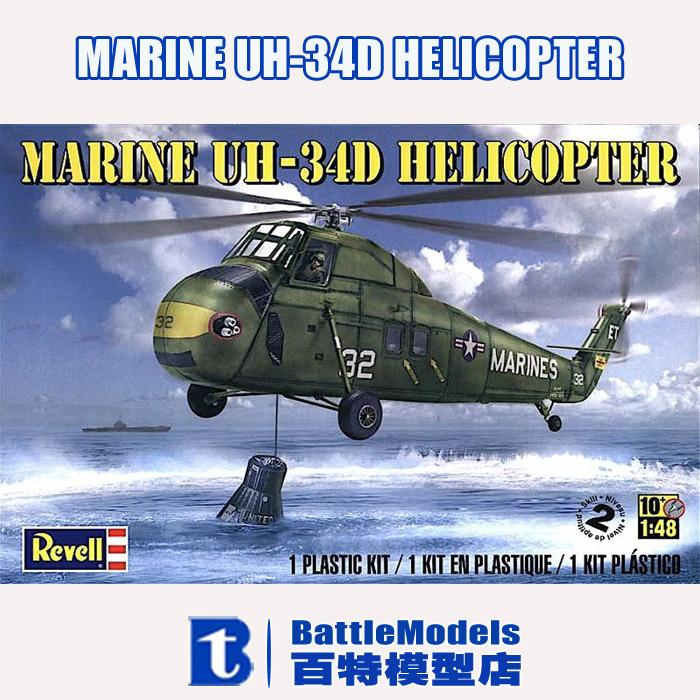Popular Helicopter Plastic Model-Buy Popular Helicopter Plastic ...