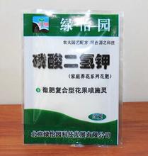 Free shipping/5 pack/lot,20g/pack.Potassium dihydrogen phosphate fertilizer /potash fertilizers/ vegetables flower herbs(China (Mainland))