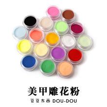 FREESHIPPING 12 Color carving acrylic Powder liquid Gli
