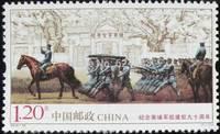 China Stamp  2014-12 90th Anniversary of Founding of Huangpu Military Academy