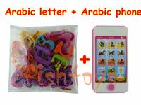 Arabic language toy phone + 28 pieces Arabic alphabet fridge magnets children's learning educational toys free shipping
