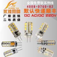 G4 led lighting beads high bright led lighting low voltage crystal lamp light source light bulb lamp pin 12v