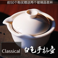 White Gongfu Tea Porcelain Gaiwan 125ml Free Shipping