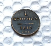 1810 Russia 1 Kopeks coin COPY FREE SHIPPING