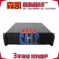 Ca12 professional high power amplifier professional ktv amplifier