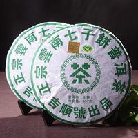 357g*2 puer tea buy one get one free raw sheng puerh premium yunnan seven cake pu er health menghai 2012 years jishunhao pu'er