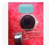 D203S D203B pyroelectric infrared sensor is human body sensing probe sensors