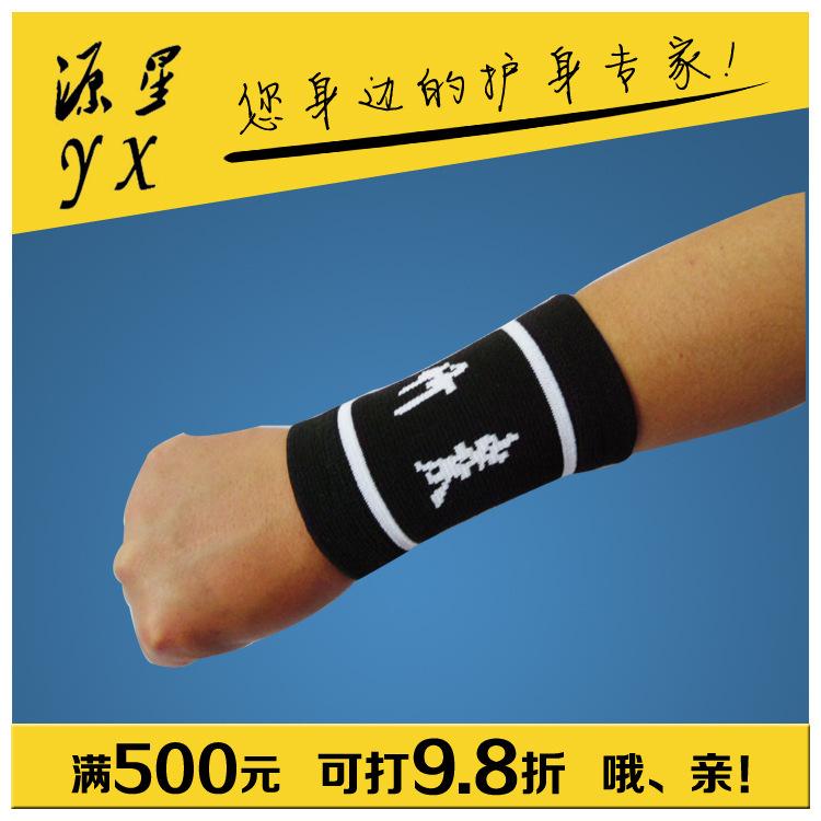 New 2014 basketball wristband sport sweatband tennis wrist support volleyball wrist wraps Free shipping(China (Mainland))