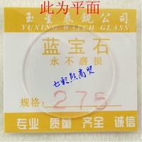 [Free Shipping] Watch Accessories Sapphire Flat Watch Glass 37.0mm - 39.0mm