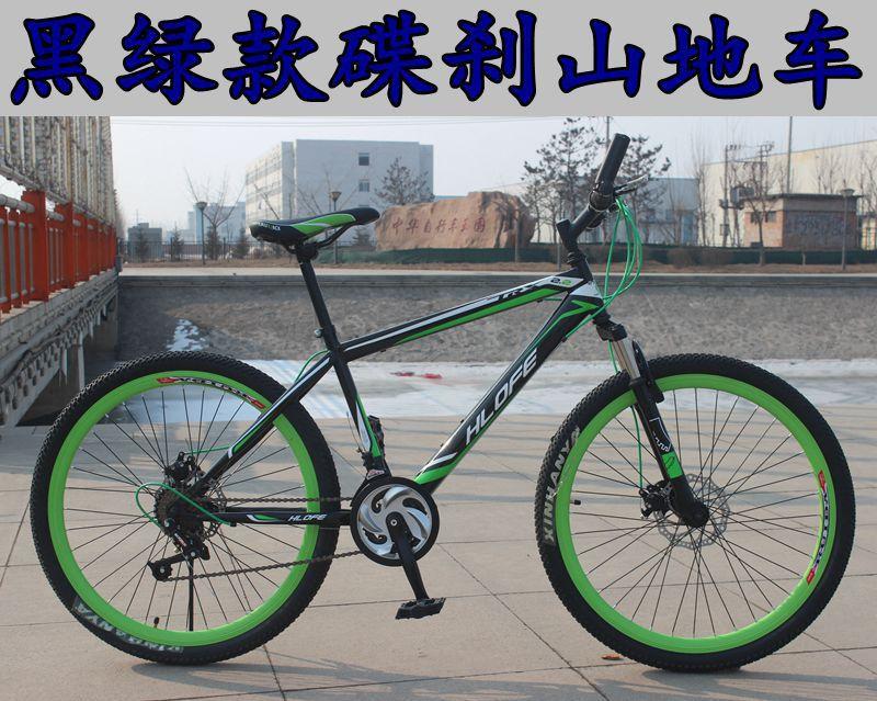 HL OFE 26 inch mountain bike disc brake 21 speed Variable speed mountain bike bicycle bicicleta road bike road bikes B114(China (Mainland))