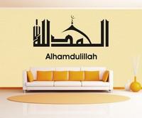 Y351 FREE SHIPPING I Muslim Islamic Calligraphy Wall sticker
