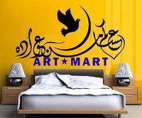 Islamic Calligraphy ,Islamic Muslim Wall Sticker Home Decor   No.1139 ART-MART