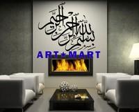 Islamic Calligraphy Wall Sticker Home Decor No.1036 ART-MART