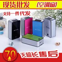 W080 Creative handheld USB battery dual bladeless fan / air conditioning fan mini fan small fan