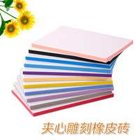 10 Pcs/Set Rainbow Sandwich Three- carved Rubber Eraser 15 * 10 * 0.8cm Color Rubber Stamp Art Supplies Student Stationery