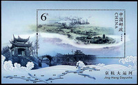 The Beijing-Hangzhou Grand Canal 1 pieces , Postage Stamps Of China ,All new for collecting