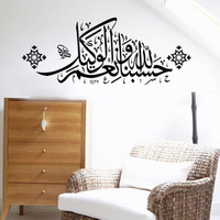 Arab islamic Home Living room Cartoon decoration wall sticker Removable Eco-friendly PVC Free shipping decal Children Muslim 094