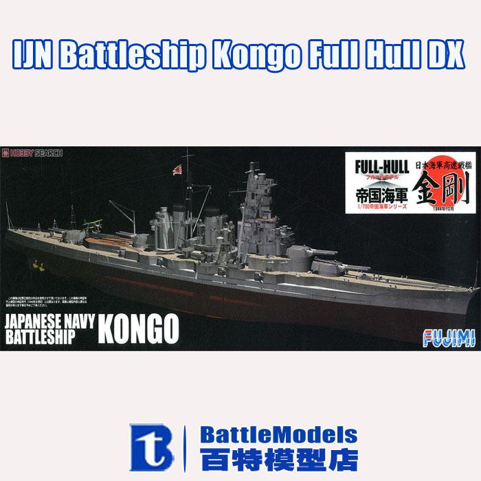 FUJIMEI MODEL 1/700 SCALE military models #43056 IJN Battleship Kongo Full Hull DX plastic model kit(China (Mainland))