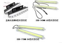 Universal COB LED daytime running lights DRL daytime running lights slim power