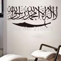 Free shipping  wall stickers Islamic Muslim art Calligraphy home decoration wall art vinyl decal  wall sticker wall decor
