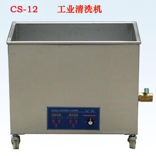 Industrial Ultrasonic Cleaner shipping CS-12 motherboard hardware plating degreasing ultrasonic cleaning machine Suzhou(China (Mainland))