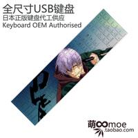 New Japanese BLEACH ichimaru gin USB Ultra-thin Desktop Standard Wired Keyboard For Desktop Laptop