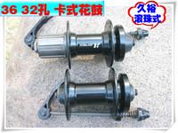 Special Jiu Yu Jiuyu disc mountain bike hub axle pickups Ball -style 36 -hole 7-speed / 32 holes 8-speed 9-speed