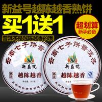 714g Buy 1 get 1 pu er tea yunnan seven cake tea ripe shu pu'er AAAAA slimming weight loss product pu'erh premium freeshipping