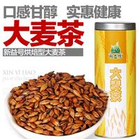 150g herbal tea can barley tea original natural malt tea herbal tea bulk china premium brand slimming health care freeshipping