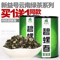 50g biluochun pilochun tea green tea tea premium green chinese health care food freeshipping AAAAA tops xinyihao wholesale sales