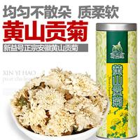 30g premium chrysanthemum tea huangshan gongju herbal tea huang shan gong ju exquisite xinyihao AAAAA china health care products