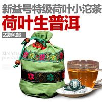 250g lotus leaf tuo tea mini pu er tea health 50 pieces bags china yunnan puerh health care premium pu'er xinyihao free shipping